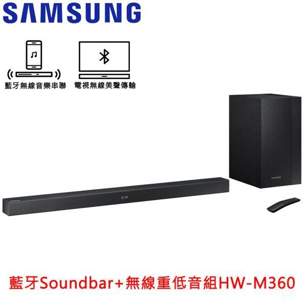 《福利品》Samsung三星 HW-M360藍牙Soundbar+無線重低音組(拆封品、非展示機、公司貨)