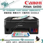 Canon PIXMA G4000 原廠大供墨傳真複合機 原廠保固