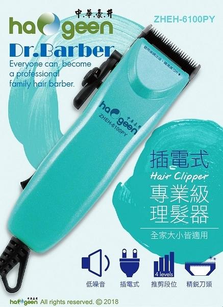 【艾來家電】【分期0利率+免運】中華豪井 插電式專業級電動理髮器 ZHEH-6100PY