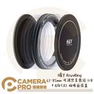 ◎相機專家◎ H&Y RevoRing 67-82mm 可調黑柔焦鏡 1/4 + RAFC82 磁吸前後蓋 組合 黑柔焦