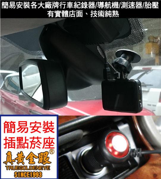 【真黃金眼】代客安裝行車紀錄器 測速器 導航機 胎壓【台中市實體店面】限台中