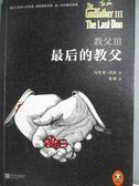 【書寶二手書T1/傳記_LHE】教父III-最後的教父_普佐_簡體書