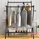 雙桿曬衣架 晾衣架落地臥室摺疊掛衣服架子雙桿室內涼衣桿家用簡易陽台曬衣架T 2色