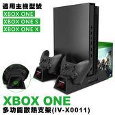 [哈GAME族]免運費 可刷卡 OIVO XBOXONE 多功能散熱支架 充電座 IV-X0011 適用XBOX ONE/S/X主機