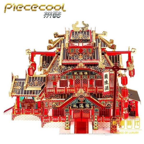 大唐小街風滿樓古風拼裝玩具金屬模型3d拼圖立體禮物【輕奢時代】