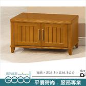 《固的家具GOOD》231-3-AD 888型3尺實木坐鞋櫃【雙北市含搬運組裝】