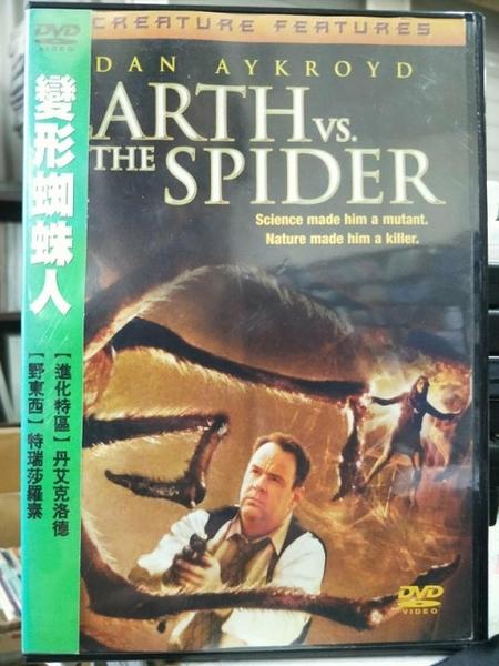 挖寶二手片-Y59-152-正版DVD-電影【變形蜘蛛人】-丹艾克洛德 特瑞莎羅素(直購價)