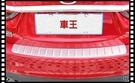 【車王小舖】馬6 馬自達6 ALL NEW Mazda 6 ATENZA 後護板 後踏板 後防刮板