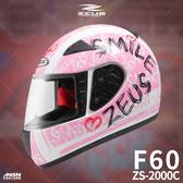 [安信騎士] ZEUS 瑞獅 2000C F60 白粉 小帽殼 安全帽 小頭型 女性 小孩 適用
