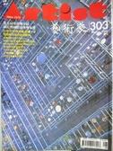 【書寶二手書T3/雜誌期刊_KCO】藝術家_303期_威尼斯國際建築雙年展