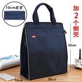 文件袋 豎式手提袋牛津布文件袋學生補習袋A4書本資料袋 概念3C旗艦店