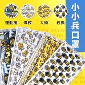 台灣製 小小兵造型成人平面口罩 5入【櫻桃飾品】【29412】