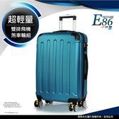 【週末狂歡YA★23點福利限時開搶】行李箱 旅行箱 28吋 E86