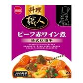 聯夏法式紅酒牛肉調理包200g x2入【愛買】
