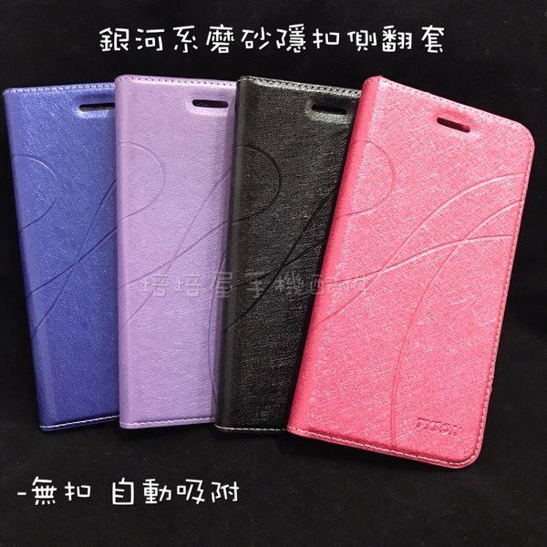 HTC One M9+ 極光版 (M9 Plus) M9px《銀河系磨砂無扣隱形扣側掀翻皮套》手機套保護殼書本套保護套