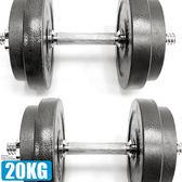 可調式20KG啞鈴槓片槓鈴.包膠20公斤啞鈴組合.電鍍短槓心重力舉重量訓練.運動健身器材.哪裡買