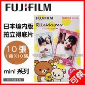可傑 拍立得底片 FUJIFILM Instax mini 泡泡 拉拉熊 日本限定 1捲10張 mini 7s / 7 / 8 / 25 /50s /90.
