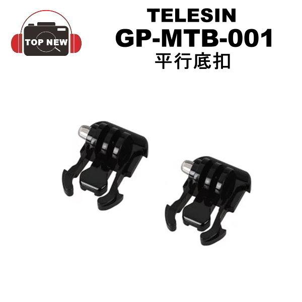 TELESIN 平行底扣 GP-MTB-001 快拆底座 適用 GoPro HERO 全系列