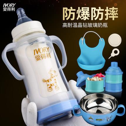 愛得利玻璃奶瓶 寬口徑新生嬰兒0-3-6-18-36個月防摔寶寶奶瓶