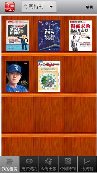 《今周刊》App電子雜誌一年52期 隨身閱讀好方便 (電子雜誌PDF版)