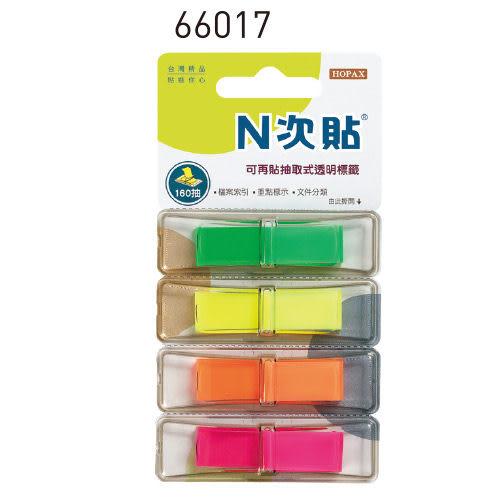 【奇奇文具】【N次貼 標籤紙】66017 4色-160張抽取式螢光透明標籤