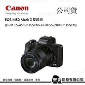 CANON EOS M50 Mark II 雙鏡組 (EF-M 15-45mm IS STM +EF-M 55-200mm IS STM)黑色【台灣佳能公司貨】