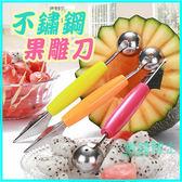 不鏽鋼果雕刀 /花樣水果切刀 水果拼盤 挖球刀(隨機色) 單入 59元