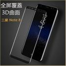 3D曲面 三星 Galaxy Note8...