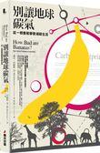 (二手書)別讓地球碳氣:從一根香蕉學會減碳生活