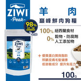 【SofyDOG】ZiwiPeak巔峰 98%鮮肉狗糧-羊肉(100g) 生食 狗飼料 成犬  幼犬