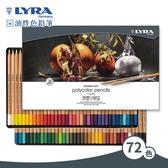 『ART小舖』Lyra德國 林布蘭 油性彩色鉛筆 72色 鐵盒裝 單盒#L2001720