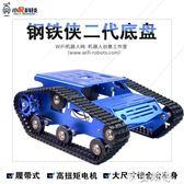 小R科技機器人底盤智慧小車大尺寸金屬鋁合金履帶式車體DIY散件 igo摩可美家