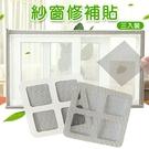現貨-3入紗窗修補貼 紗窗修補片 防蚊紗窗貼 自黏紗窗貼片【A057】『蕾漫家』