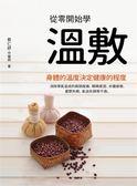 (二手書)《從零開始學溫敷》紅豆暖暖包:體弱人自療力激增,體健人儲備抗病力