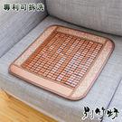 【別竹坊】冰舒專利可拆洗炭化麻將坐墊-單人(55*55cm)。可拆式3D透氣止滑網