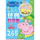 Peppa Pig 粉紅豬小妹 佩佩豬 炫亮貼塗畫 PG021B