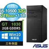 【南紡購物中心】ASUS華碩B460商用電腦 i5-10500/32G/2TB M.2 SSD+1TB/GT1030 2G/Win10專業版/3Y