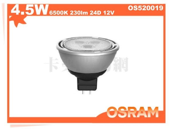 OSRAM歐司朗 星亮 LED 4.5W 6500K 超白光 24D 12V MR16 杯燈 替代傳統20w鹵素杯燈   OS520019