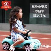 扭扭車-兒童滑行車四輪溜溜扭扭車音樂1-3-5歲嬰兒學步助步可坐人玩具車-奇幻樂園