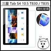三星 Tab S4 10.5 T830 T835 T837 平板保護貼T830 T835 9H防爆膜 弧邊 平板膜 螢幕保護貼 玻璃殼