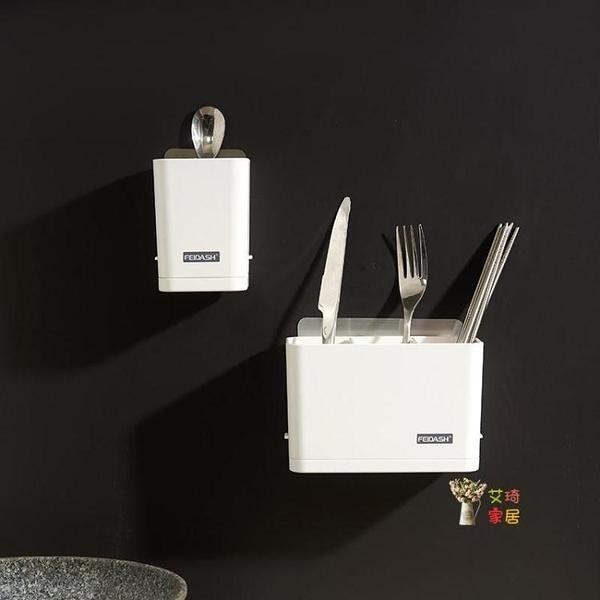 筷架 筷籠子家用壁掛免打孔廚房瀝水單人套裝勺子筷子筒簍置物架收納盒