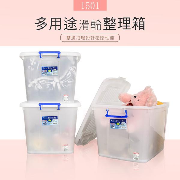 收納箱/置物箱/衣物箱  滑輪整理箱【三入】K1501  dayneeds