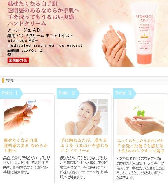 ATORREGE AD+水潤喚白護手霜40g