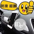 多功能手機汽車防滑架 車用 置物架 防震 防滑 Apple iPhone HTC Samsung SONY 耐高溫