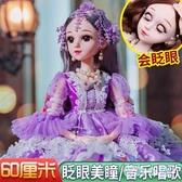 眨眼60厘米cm芭比超大洋娃娃套裝女孩公主單個【奇趣小屋】