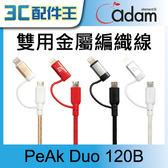亞果元素 PeAk Duo 120B 雙用編織傳輸線 120CM Lightning iPhone 6/6+/5/5S