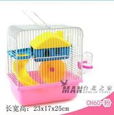 倉鼠籠子用品雙層別墅配木屑糧食水壺浴室浴沙倉鼠籠XW