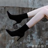 2020新款高跟鞋女尖頭細跟襪靴秋冬加絨瘦瘦靴短靴百搭彈力單靴子 蘿莉新品