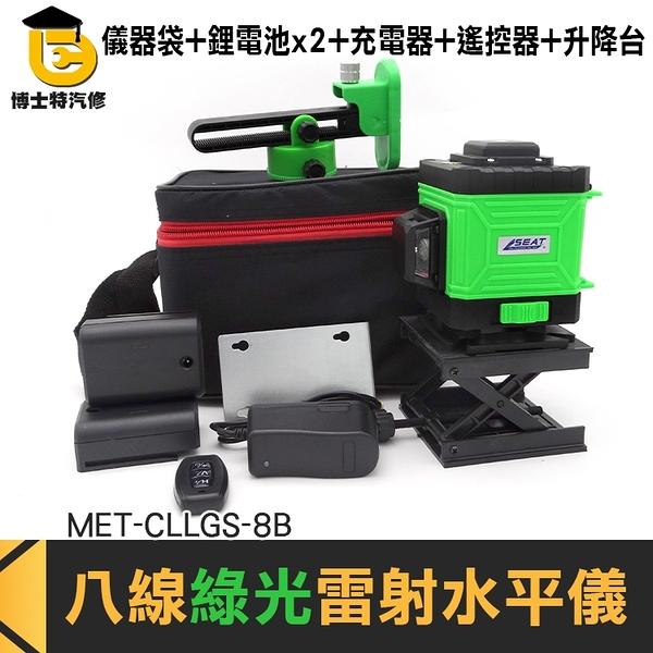 MET-CLLGS-8B 貼牆型頂級版超強綠光8線 (儀器袋+大鋰電*2+充電器+遙控器+升降台)
