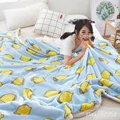 夏季珊瑚毯子床單人夏天午睡沙發空調小被子薄款毛巾蓋法蘭絨毛毯 qz7090【Pink中大尺碼】